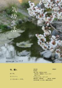 気功生活117号表紙