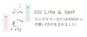 CD Self&Life